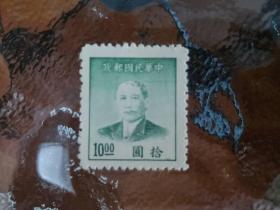 中华民国邮政拾圆:孙中山像