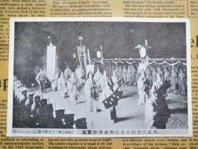 日本大正天皇御大丧仪
