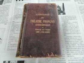罕见晚清宣统二(1910)年原版珍稀文献《法国当代戏剧选》
