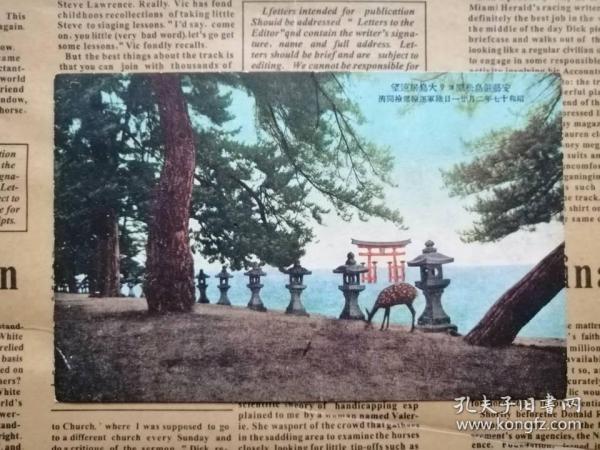 安艺严岛大鸟居远望:昭和十七年二月二十一日陆军运输部检阅济