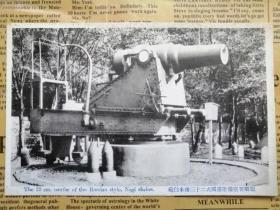 旅顺要塞备:附露国式二十三珊米臼炮
