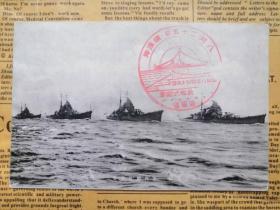 昭和八年八月二十五日日本横滨海军省特别大演习观舰式纪念