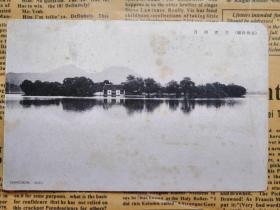 民国邮政明信片:三潭印月