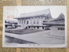 明治神宫宝物殿