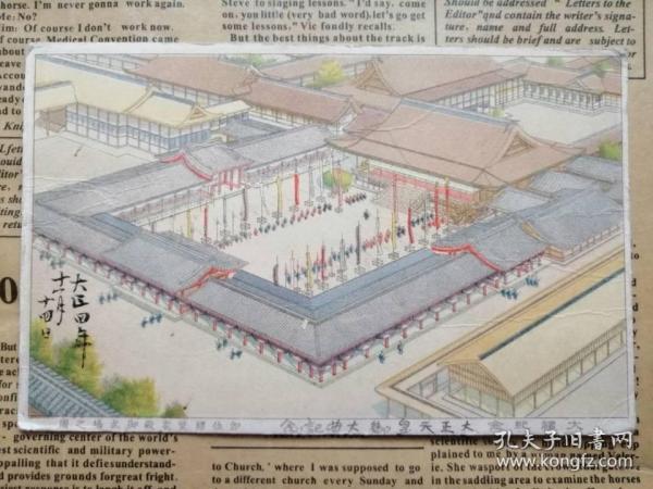 日本大正四年十一月十四日大礼纪念:即位礼紫宸殿御式场之图
