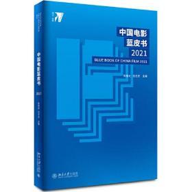 中国电影蓝皮书2021