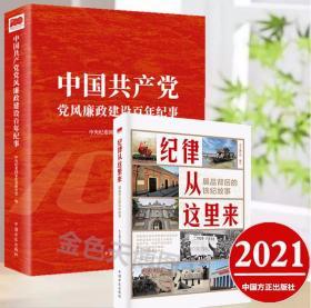 2册 2021中国共产党党风廉政建设百年纪事+纪律从这里来 展品背后的铁纪故事 中国方正出版社 9787517409717