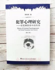 犯罪心理研究 在犯罪防控中的作用(修订版)李玫瑾 中国人民公安大学出版社 9787565301308