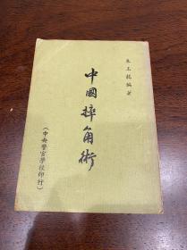 体育【朱玉龙/中国摔角术】1981年出版 51b6  包邮