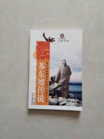浙江非物质文化遗产丛书【苏东坡传说】