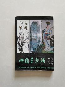 中国画技法【花鸟,山水,人物三册】