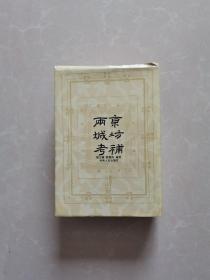 两京城坊考补【印1300册】【精装】