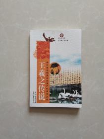 浙江非物质文化遗产丛书【王羲之传说】