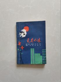 瓷苑明珠【印2000册】