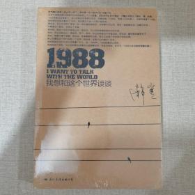 1988 我想和这个世界谈谈