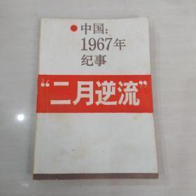 中国1967年纪事二月逆流