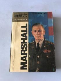 马歇尔 解放军出版社