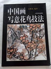 中国画写意花鸟技法