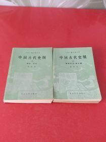 中国古代史纲(上下)—有勾画