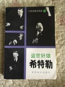 盗世奸雄——希特勒