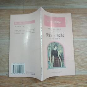 英美文学精品详注丛书.第三辑 第一册 黛西·密勒