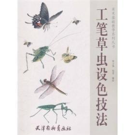 美术基础教学系列丛书:工笔草虫设色技法