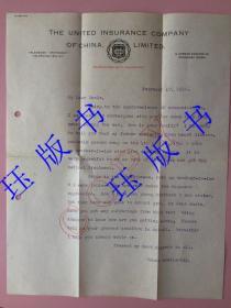 """民国 保险公司,信札一页,THE INSURANCE COMPANY OF CHINA LIMITED,9 AVENUE EDWARD VII,(爱多利亚路9号,当时应该属于万国储蓄会的办公楼)。二战后的1946年,一个年轻人从上海""""9 AVENUE EDWARD VII""""(现延安东路)发往美国的一封信,叙述自己家人在战争期间生病,因未得到及时医疗而逝世,自己在日本侵略下也失业一年多了……"""