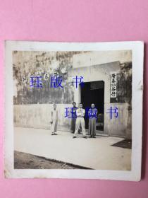 """珍贵,民国老照片,茶叶,""""隆泰山货茶行"""",判断是四川省绵州市魏城故驿。"""