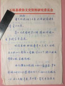 信札,两通5页,同一人所写,关于民国时期浙江温州玉环县县长的史料,另有与信札内容相关的手写史料2页
