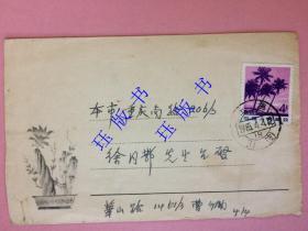 """信札,上海 曹循之,""""拟交鉴臣香料厂配制"""" 【鉴臣香料厂是国内第一家香料厂 创始人是 李润田(1894~1957)上海法华镇人,是上海市香料工业同业公会第一届主任委员,一生为填补我国香精香料工业空白作出了巨大贡献,堪称香料工业之先驱。】"""