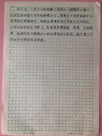 名人手稿,1页,胡蝶在上海,提及王丹凤等人