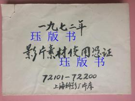 1972年,影片素材使用凭证,上海科影厂片库,很多名人签名(有的签名不止一次),有很多签名不认识。王为光,上海电影系统赤脚医生创作演出组,朱永德,张平,上海市革命委员会外事组介绍信,苏伟,叶永烈,朱善良,羽奇,上海人民广播电台革命委员会,刘咏,张经炜(中国科学院介绍信),查瑞根,王增月,于本正,毛玉勤