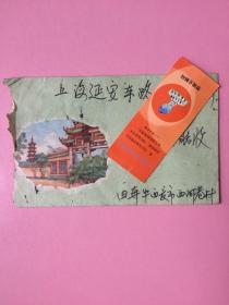 美术封,1963年江苏奔牛西夏墅,邮票有边纸