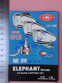 稀见,3个合售,商标说明书,象牌磨电灯,红双喜乒乓板