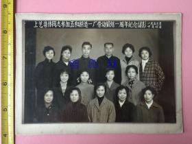 珍贵,2张照片合售,名人,美女,非常漂亮,越剧演员合影,上艺集体同志,五和织造厂,纪念留影,1959年(上艺越剧团,上海的越剧团体。1951年8月成立。集体所有制。演员有林文芝、张苗凤等四十九人)