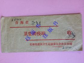 """稀见,信封,实寄封,青海省爱国运动委员会办公室缄,青海杂多县,邮戳中的""""青""""字是第二批简体字,内有青海杂多邮件收据等几张"""