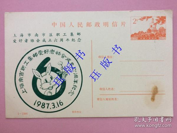 稀见,上海市职工集邮爱好者协会成立六周年纪念,邮资明信片,2分,1-1986