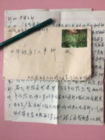 美术封(西湖),1966年江苏武进西夏墅——上海,内原信