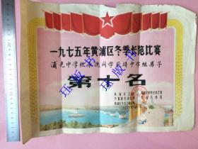 证件类,文革,体育 奖状,1975年,上海黄浦区冬季长跑比赛