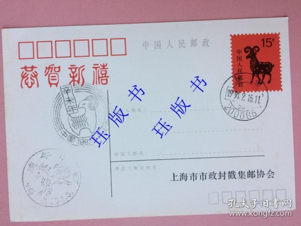 2个合售:稀见,明信片,特种戳,1990辛未年,1991庚午年,间隔一年两种戳在一张明信片上,难得;上海城隍庙 九曲桥 1997