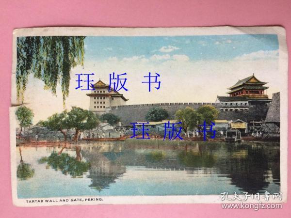 珍罕,明信片,包老,清代或民国初期的,北京,清末民初景象,TARTAR WALL AND GATE PEKING,鞑靼墙(Tartar Wall),即北京内城城墙。此是朝阳门北面全貌及护城河,时间应为1903年修复后到1915年修建环城铁道拆除瓮城前的时期内