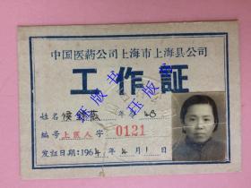 1964年 美女工作证,中国医药公司上海市上海县公司 上医人