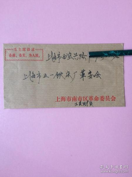 文革,语录封,上海南市区革命委员会,红印章,品相好,无戳,备荒备战