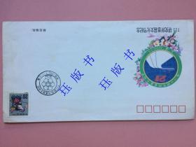 稀见,信封,纪念封,上海,711研究所首届文化节