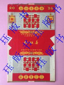 """珍贵,罕见,烟标,红双喜,公私合营南洋兄弟烟草公司,上海制造厂,正面有蓝字:""""颜色标准"""",背面有印章""""国营上海烟草工业公司 供应科""""。(长约16.3cm,宽约9.8cm)"""