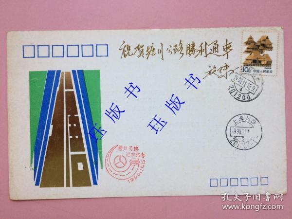 稀见,纪念片:上海,塘川公路胜利通车