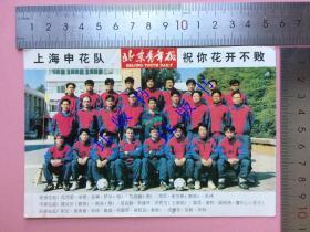 稀见,1996年年历,北京青年报,上海申花队