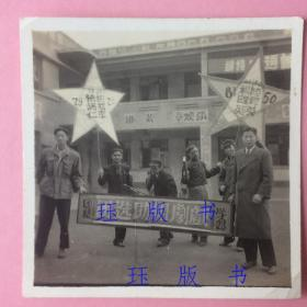 """2张老照片,1949年,中国上海,大同大学,戏剧,五角星;1950年,大同大学全代会 (大同大学一直是上海乃至全国私立大学中的翘楚,素有""""北有南开、南有大同""""之说。)名人张焕章 浙江绍兴人,1945年9月入学前国立英士大学(后并入浙江大学),""""英大民主学社""""、中共外围组织""""新民主主义青年联盟"""",1948年加入中国共产党。曾参加""""抗议美军强奸北大女学生沈崇""""、""""晋京请愿""""、""""五·二〇运动""""等"""