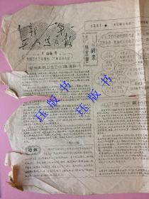 1969年,一张纸,新华,爱国卫生专刊,我厂除五害,对蟑螂刮一场 台风