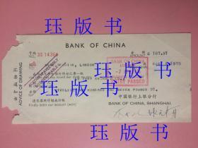 罕见,票证,文革,汇票通知书,中国银行上海分行,伦敦,签名不认识
